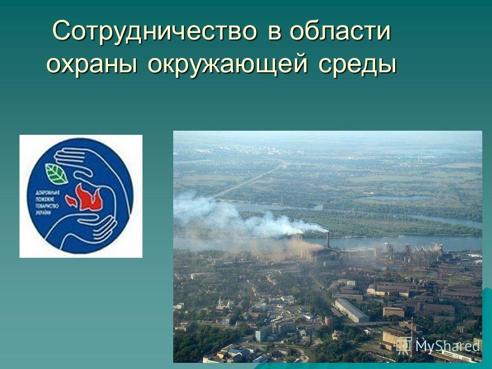 Сотрудничество в области охраны окружающей среды