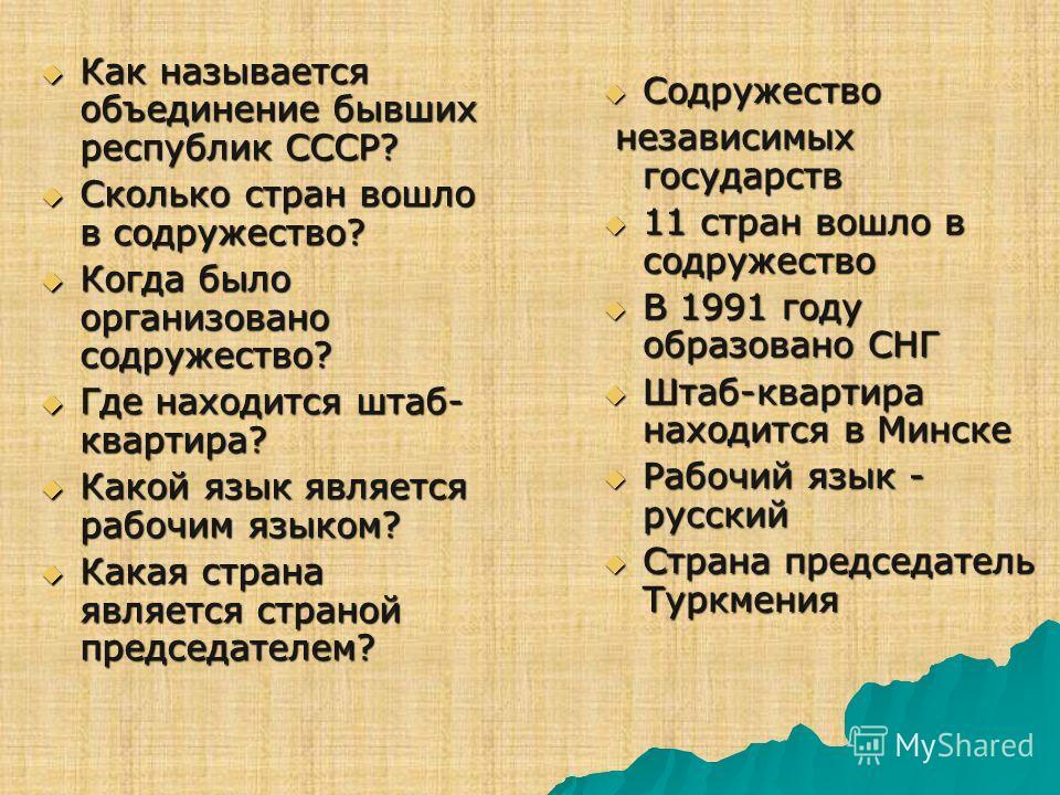 Как называется объединение бывших республик СССР? Как называется объединение бывших республик СССР? Сколько стран вошло в содружество? Сколько стран вошло в содружество? Когда было организовано содружество? Когда было организовано содружество? Где на