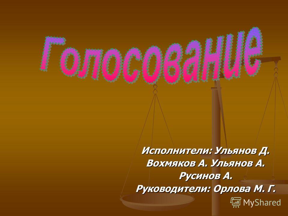 Исполнители: Ульянов Д. Вохмяков А. Ульянов А. Русинов А. Руководители: Орлова М. Г.
