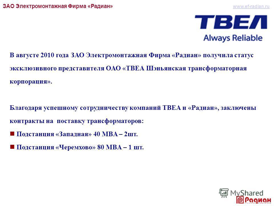 ЗАО Электромонтажная Фирма «Радиан» В августе 2010 года ЗАО Электромонтажная Фирма «Радиан» получила статус эксклюзивного представителя ОАО «ТВЕА Шэньянская трансформаторная корпорация». Благодаря успешному сотрудничеству компаний TBEA и «Радиан», за