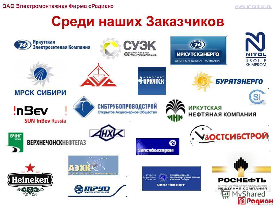 Среди наших Заказчиков ЗАО Электромонтажная Фирма «Радиан» www.ef-radian.ru