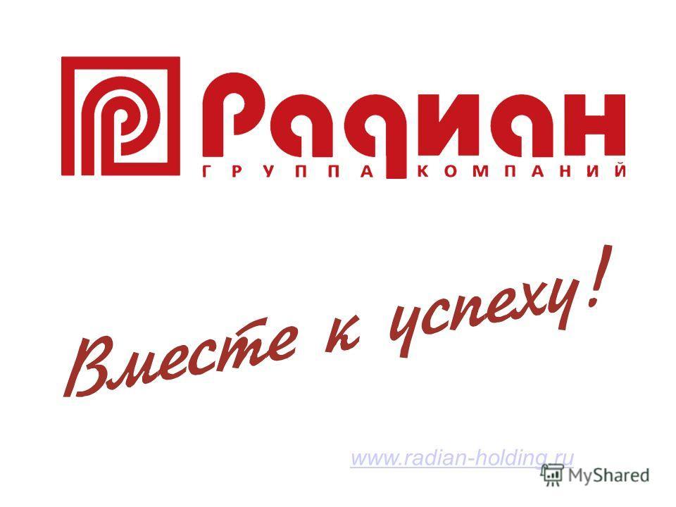 www.radian-holding.ru