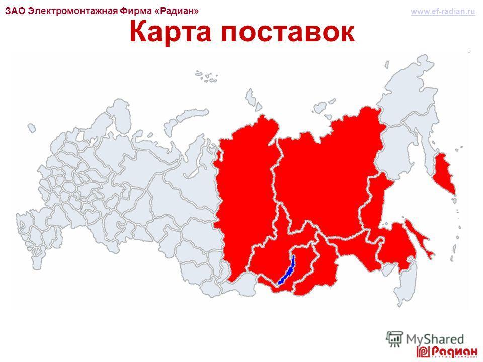 Карта поставок ЗАО Электромонтажная Фирма «Радиан» www.ef-radian.ru