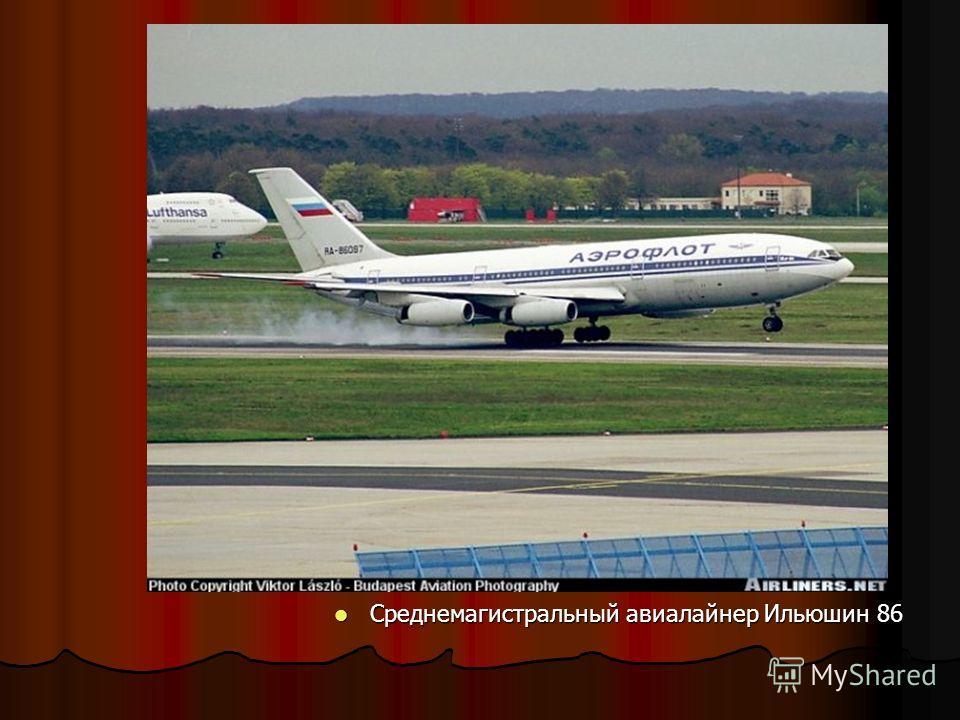 Среднемагистральный авиалайнер Ильюшин 86