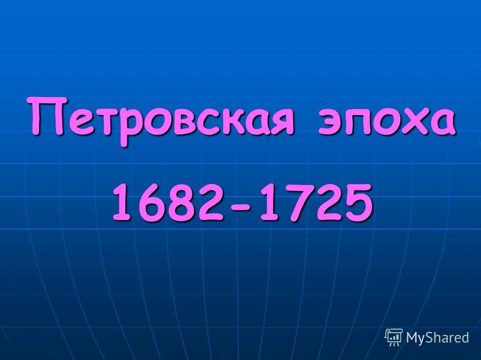 Петровская эпоха 1682-1725