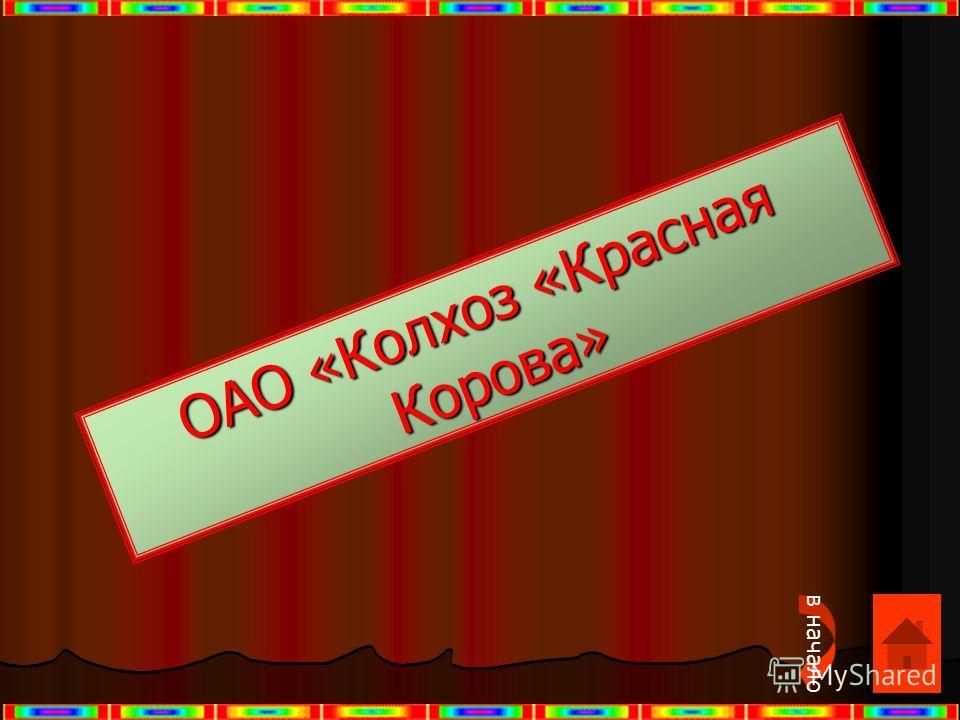 ОАО «Колхоз «Красная Корова» в начало