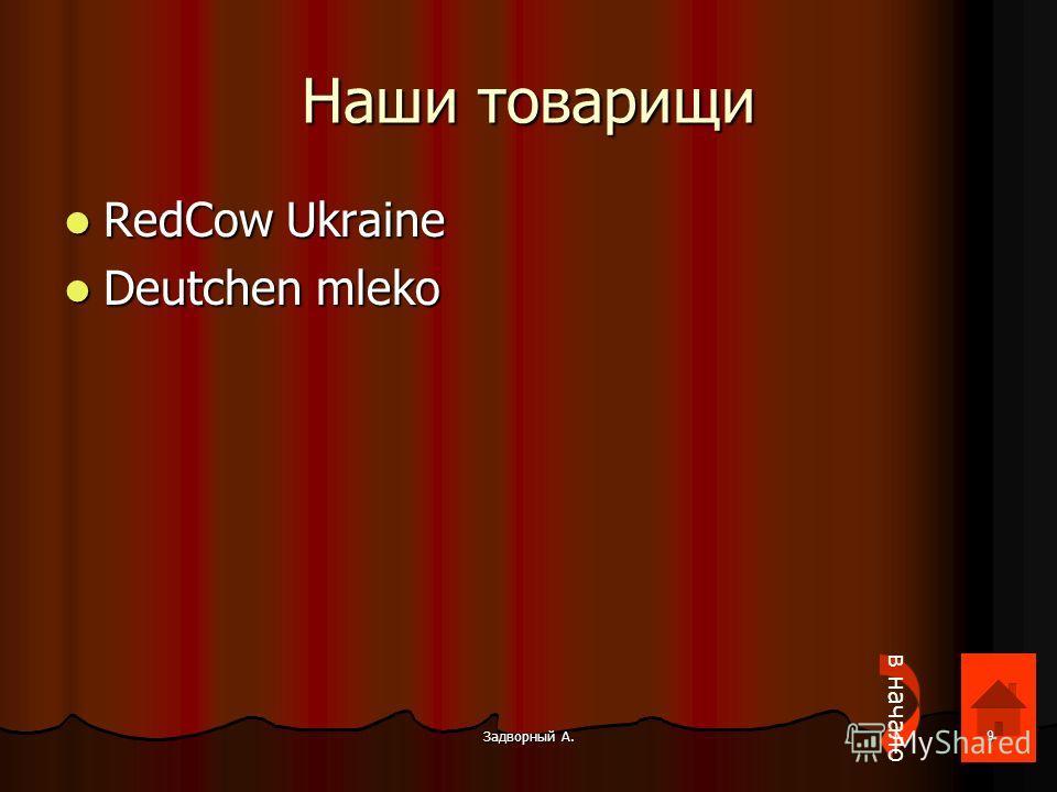 Задворный А. 9 Наши товарищи RedCow Ukraine RedCow Ukraine Deutchen mleko Deutchen mleko в начало