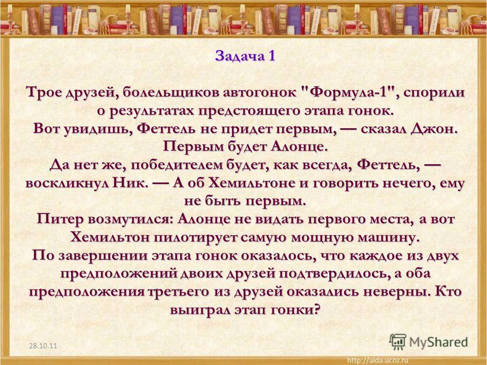 28.10.11 Задача 1 Трое друзей, болельщиков автогонок