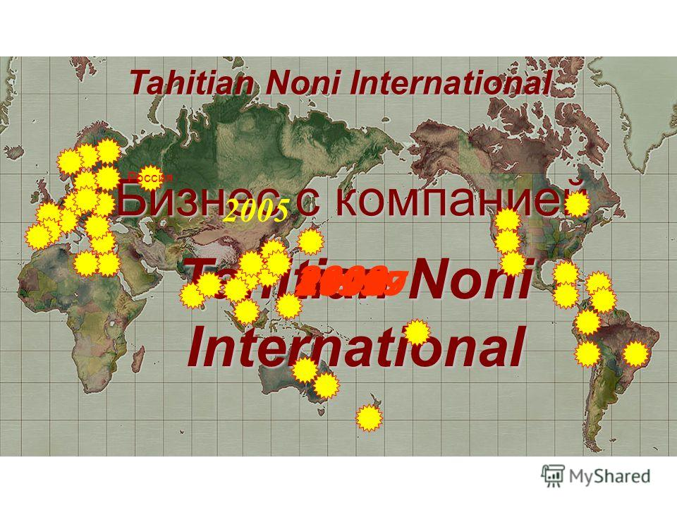 Бизнес с компанией Tahitian Noni International 1996199719981999200020012002 2003 2004 Россия 2005 Tahitian Noni International