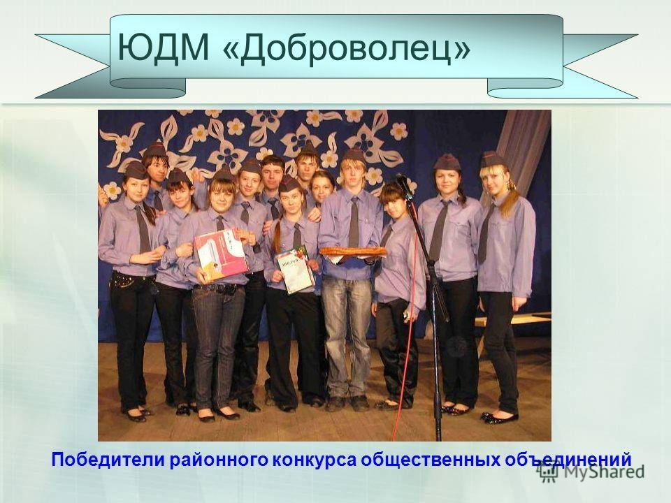 ЮДМ «Доброволец» Победители районного конкурса общественных объединений