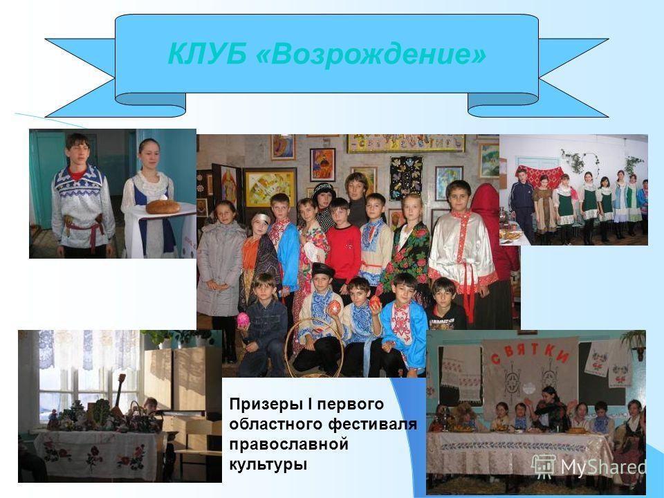 КЛУБ «Возрождение» Призеры I первого областного фестиваля православной культуры