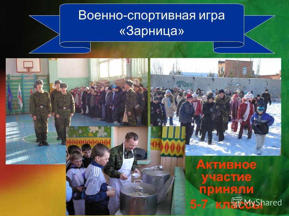 Военно-спортивная игра «Зарница» Активное участие приняли 5-7 классы