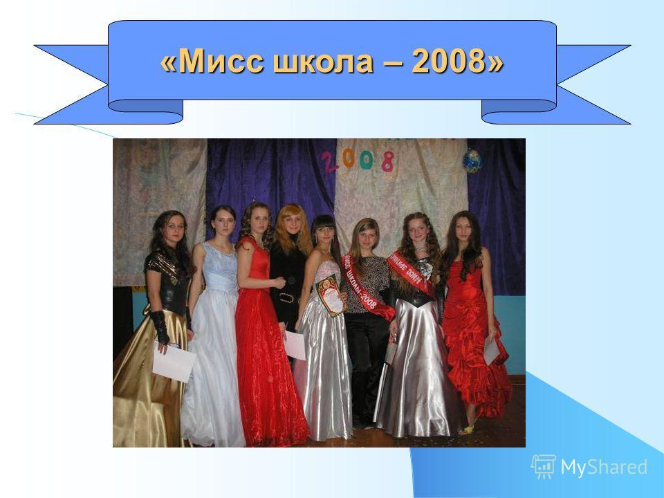 «Мисс школа – 2008»