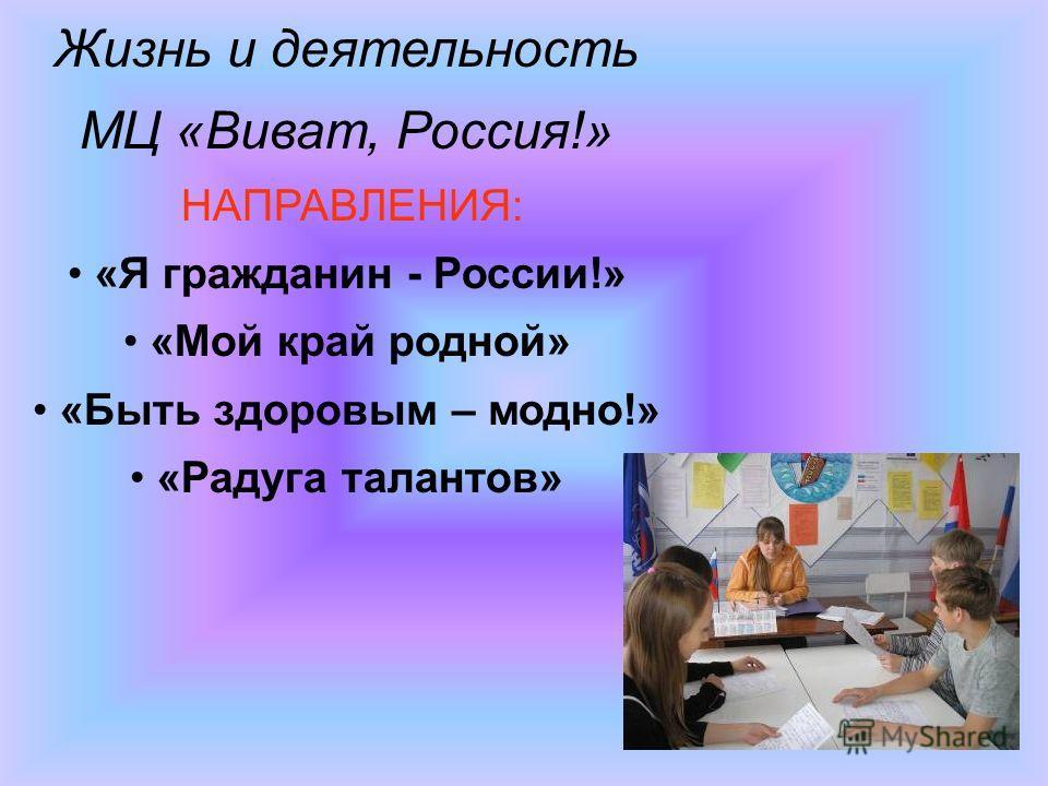 Жизнь и деятельность МЦ «Виват, Россия!» НАПРАВЛЕНИЯ: «Я гражданин - России!» «Мой край родной» «Быть здоровым – модно!» «Радуга талантов»