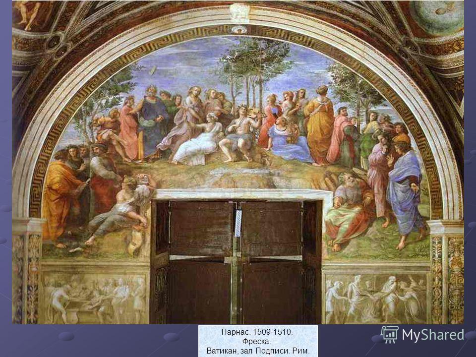 Диспут. 1510-1511. Фреска. Ватикан, зал Подписи. Рим.