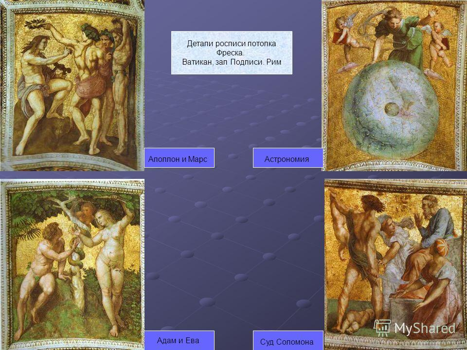 Парнас. 1509-1510. Фреска. Ватикан, зал Подписи. Рим.