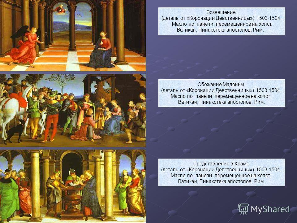 Коронация Девственницы. 1503-1504. Масло по панели, перемещенное на холст. Ватикан, Пинакотека апостолов, Рим. Распятие на кресте. 1502-1503. Масло по панели. Национальная Галерея, Лондон