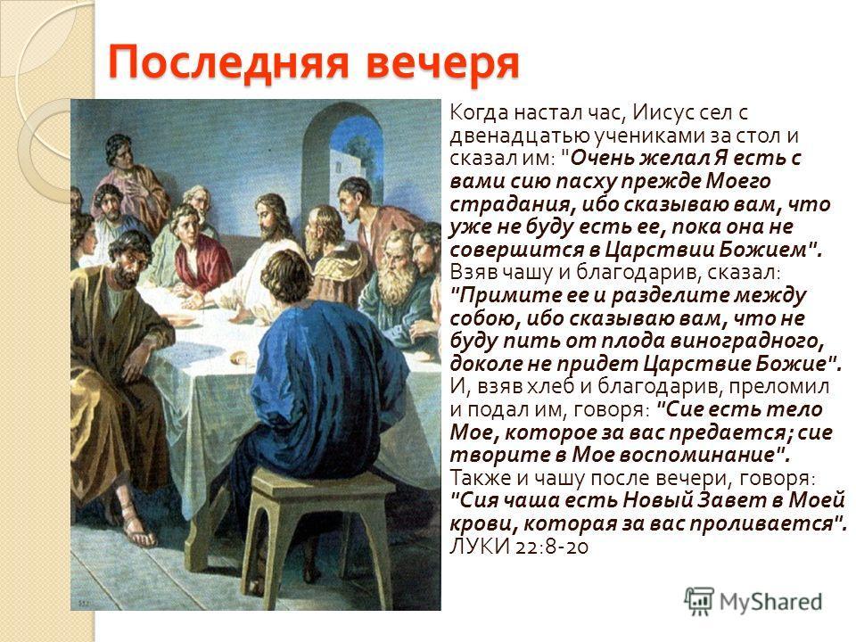 Последняя вечеря Когда настал час, Иисус сел с двенадцатью учениками за стол и сказал им :