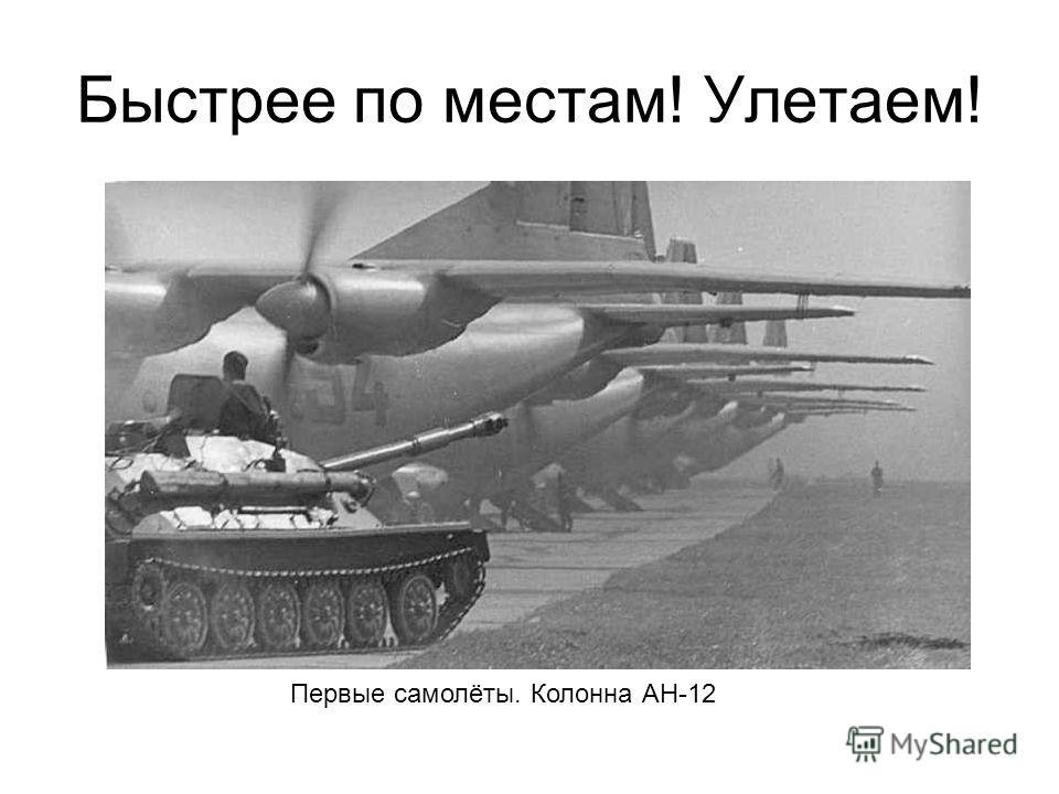 Быстрее по местам! Улетаем! Первые самолёты. Колонна АН-12