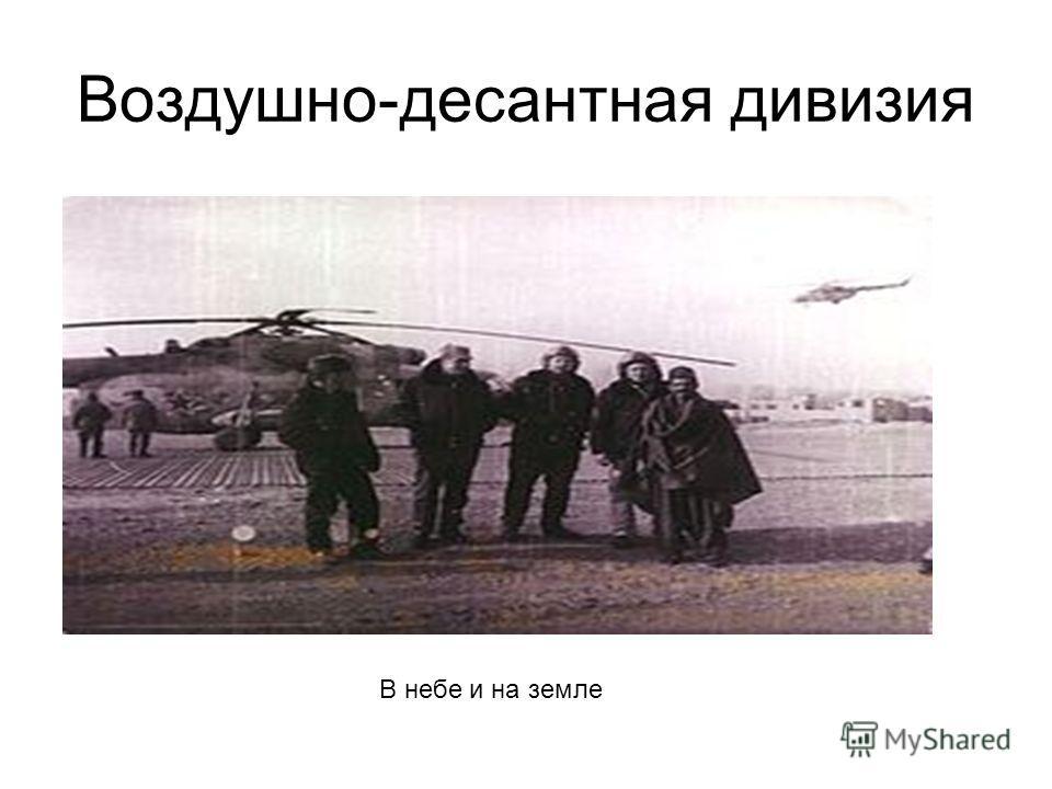 Воздушно-десантная дивизия В небе и на земле