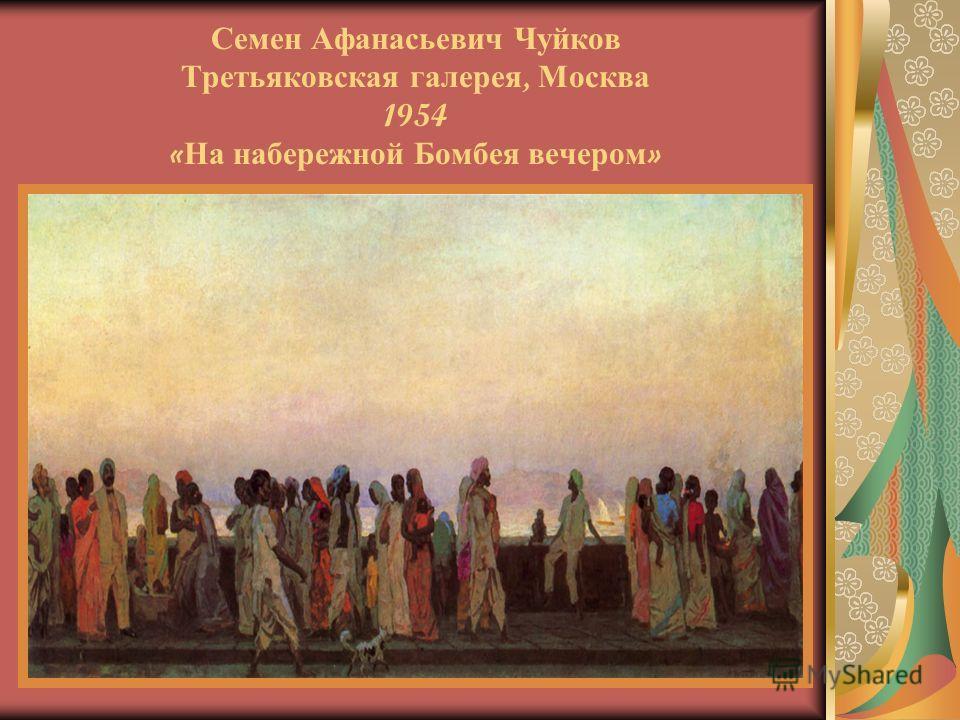 Семен Афанасьевич Чуйков Третьяковская галерея, Москва 1954 « На набережной Бомбея вечером »