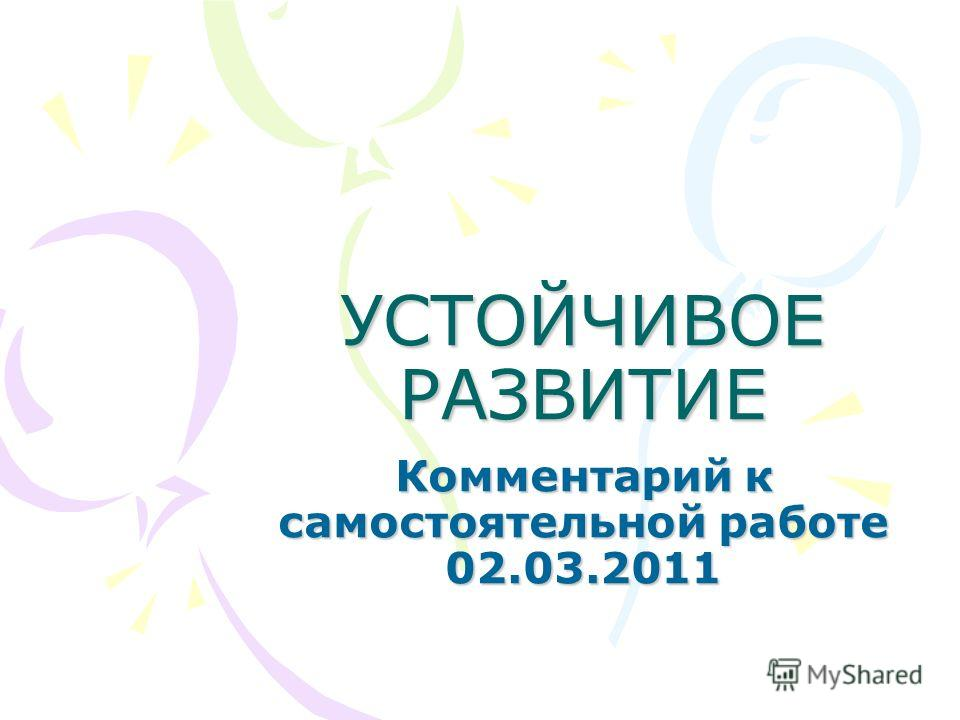 УСТОЙЧИВОЕ РАЗВИТИЕ Комментарий к самостоятельной работе 02.03.2011