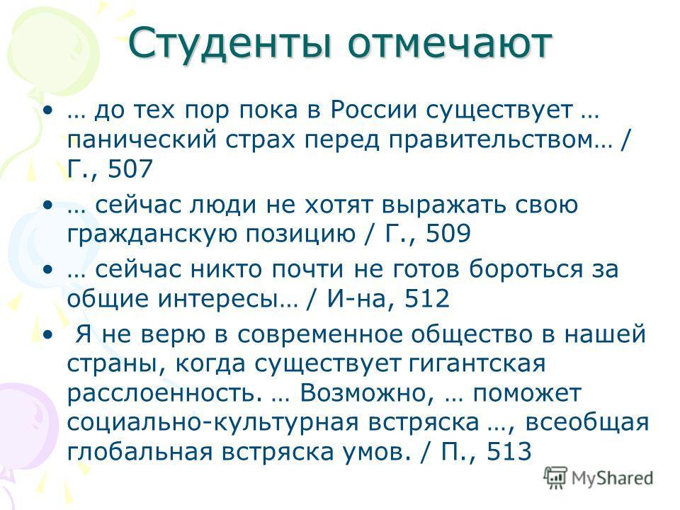 Студенты отмечают … до тех пор пока в России существует … панический страх перед правительством… / Г., 507 … сейчас люди не хотят выражать свою гражданскую позицию / Г., 509 … сейчас никто почти не готов бороться за общие интересы… / И-на, 512 Я не в
