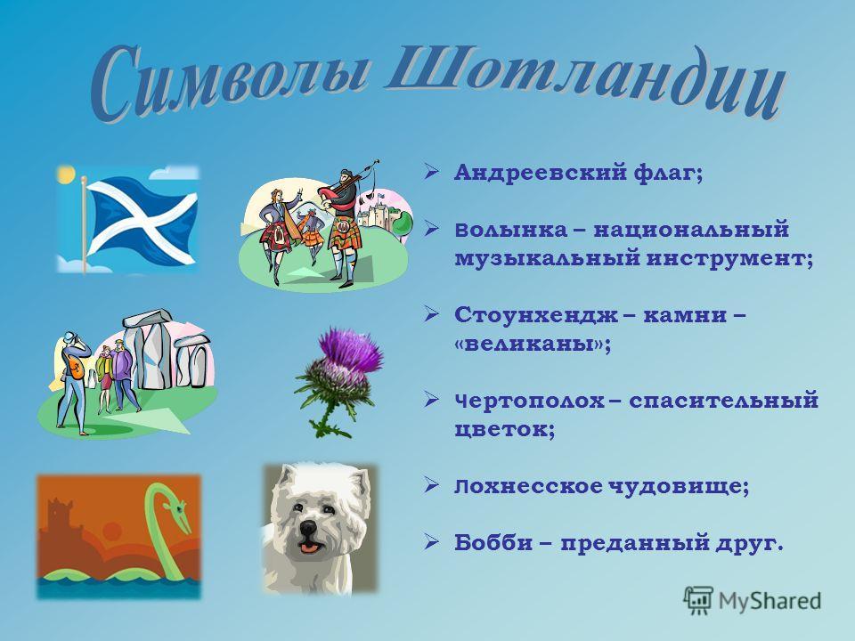 Андреевский флаг; в олынка – национальный музыкальный инструмент; Стоунхендж – камни – «великаны»; ч ертополох – спасительный цветок; л охнесское чудовище; Бобби – преданный друг.