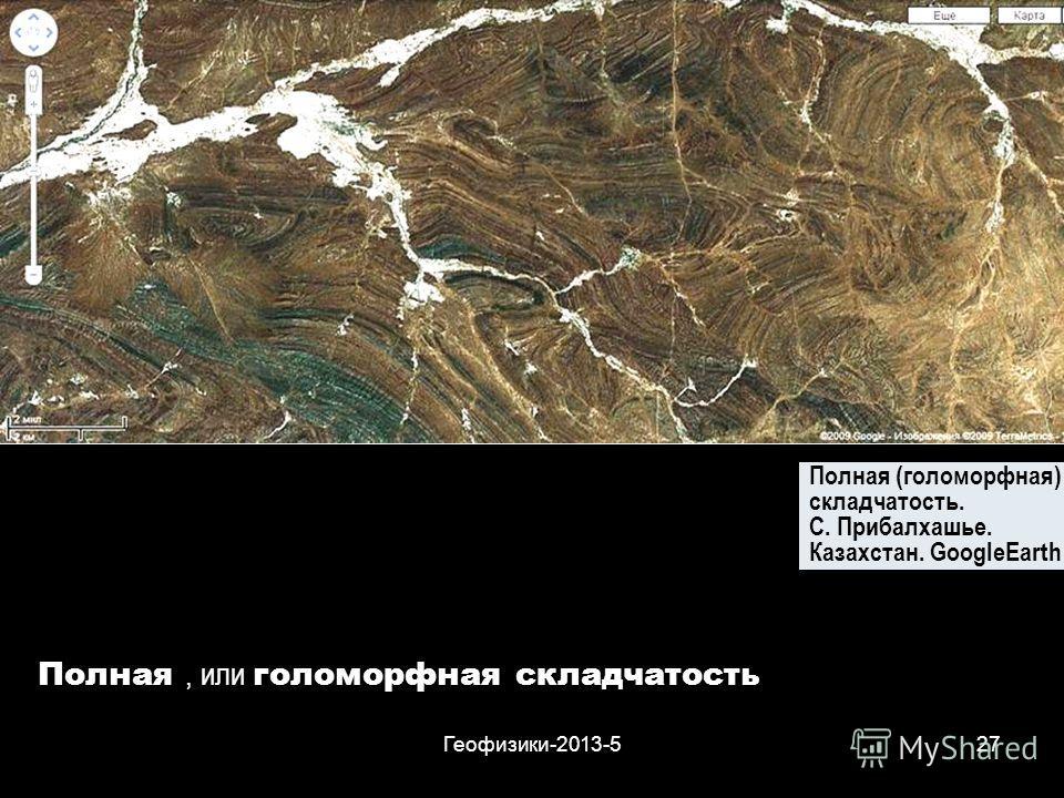 Геофизики-2013-527 Полная (голоморфная) складчатость. С. Прибалхашье. Казахстан. GoogleEarth Полная, или голоморфная складчатость