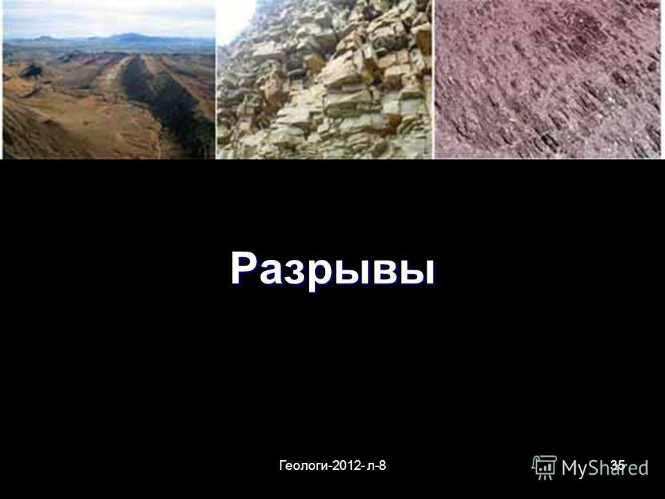 Геологи-2012- л-835 Разрывы
