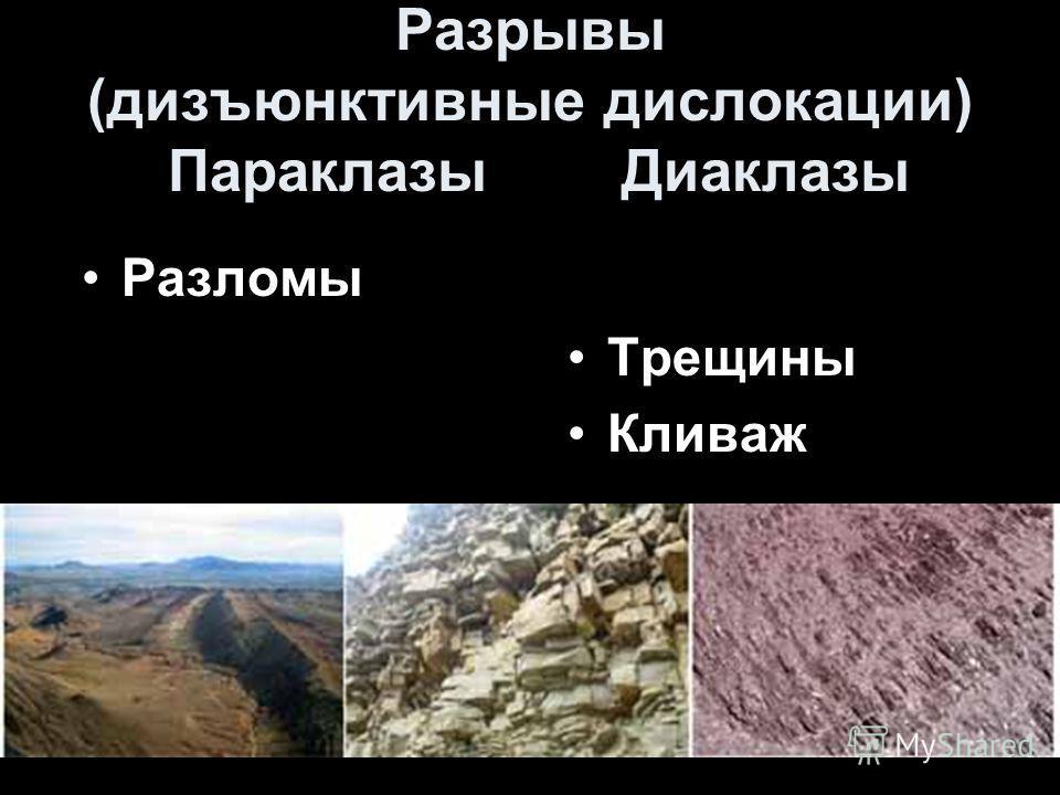 Геологи-2012- л-836 Разрывы (дизъюнктивные дислокации) Параклазы Диаклазы Трещины Кливаж Разломы