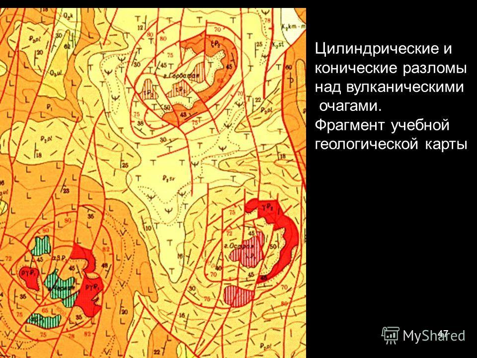 Геологи-2012- л-847 Цилиндрические и конические разломы над вулканическими очагами. Фрагмент учебной геологической карты