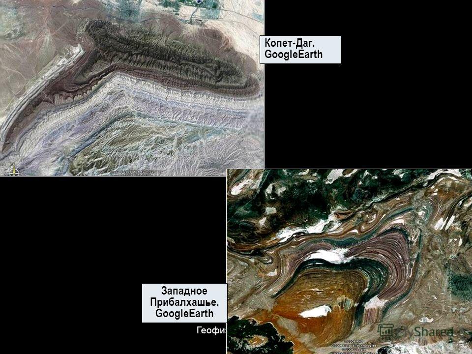 Геофизики-2013-55 Копет-Даг. GoogleEarth Западное Прибалхашье. GoogleEarth