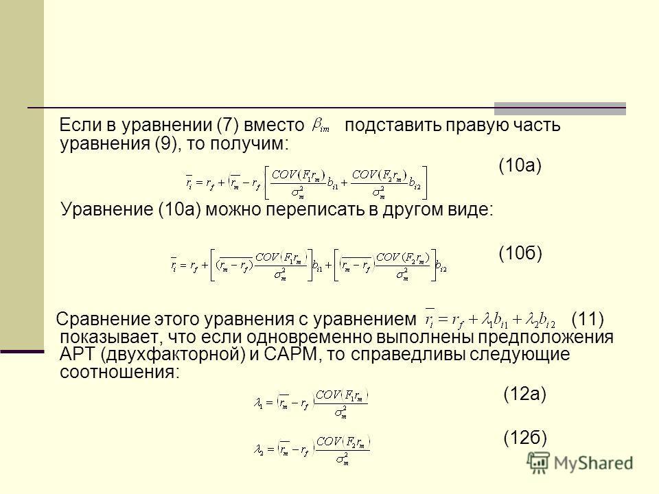 Если в уравнении (7) вместо подставить правую часть уравнения (9), то получим: (10а) Уравнение (10а) можно переписать в другом виде: (10б) Сравнение этого уравнения с уравнением (11) показывает, что если одновременно выполнены предположения APT (двух