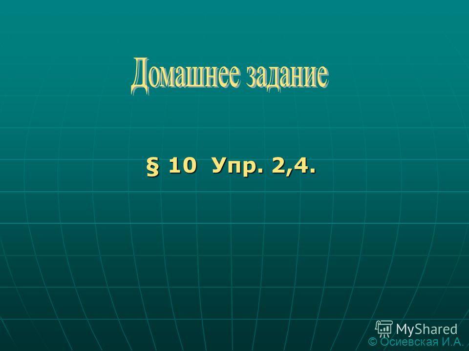 1. 1. Определить число не спаренных ē по формуле 8 – N. (N – номер группы) 2. 2. Записать атомы, расположив их не спаренными ē друг к другу. 3. 3. Составить электронную и структурную формулы. © Осиевская И.А.