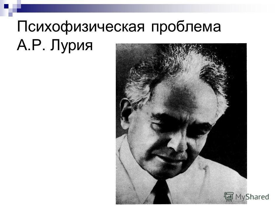 Психофизическая проблема А.Р. Лурия