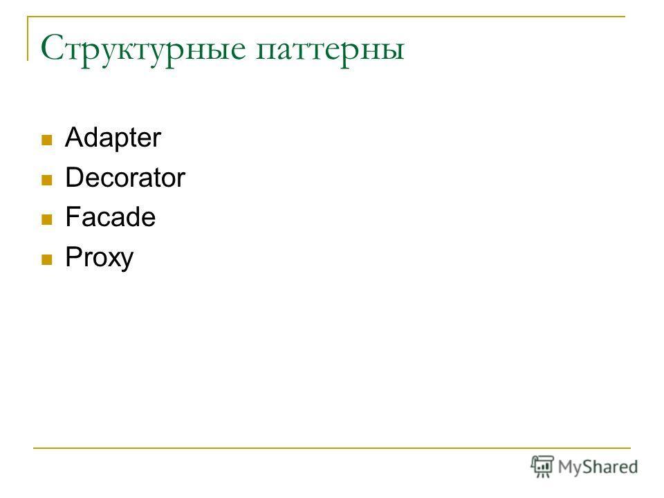 Структурные паттерны Adapter Decorator Facade Proxy
