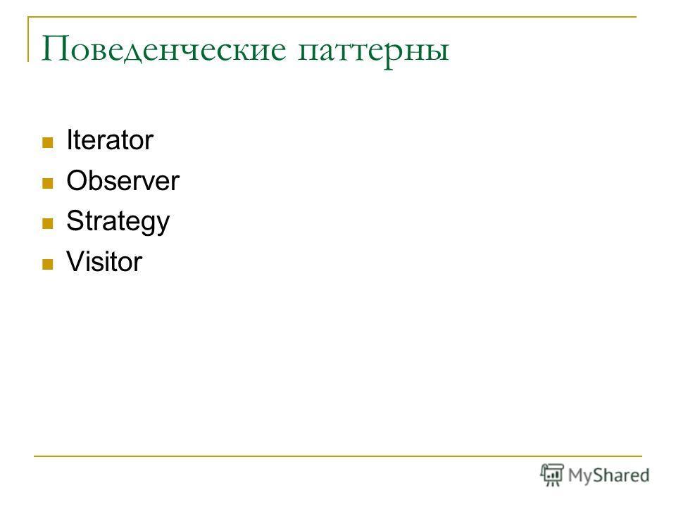 Поведенческие паттерны Iterator Observer Strategy Visitor
