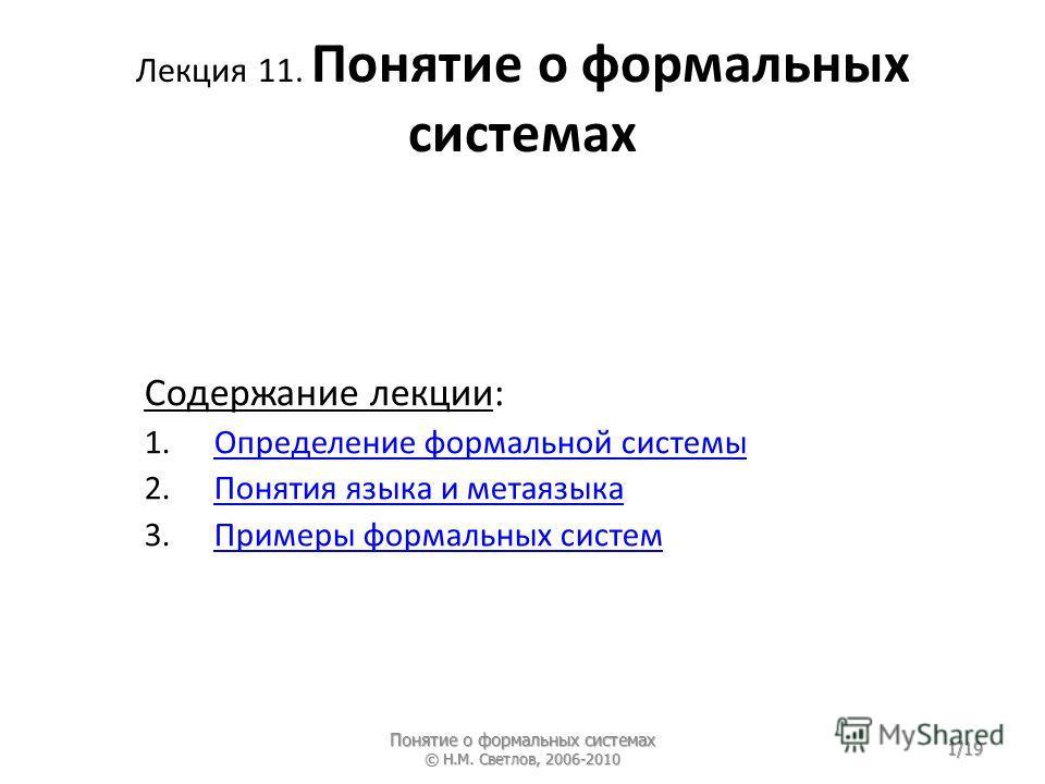 Лекция 11. Понятие о формальных системах Содержание лекции: 1.Определение формальной системыОпределение формальной системы 2.Понятия языка и метаязыкаПонятия языка и метаязыка 3.Примеры формальных системПримеры формальных систем Понятие о формальных