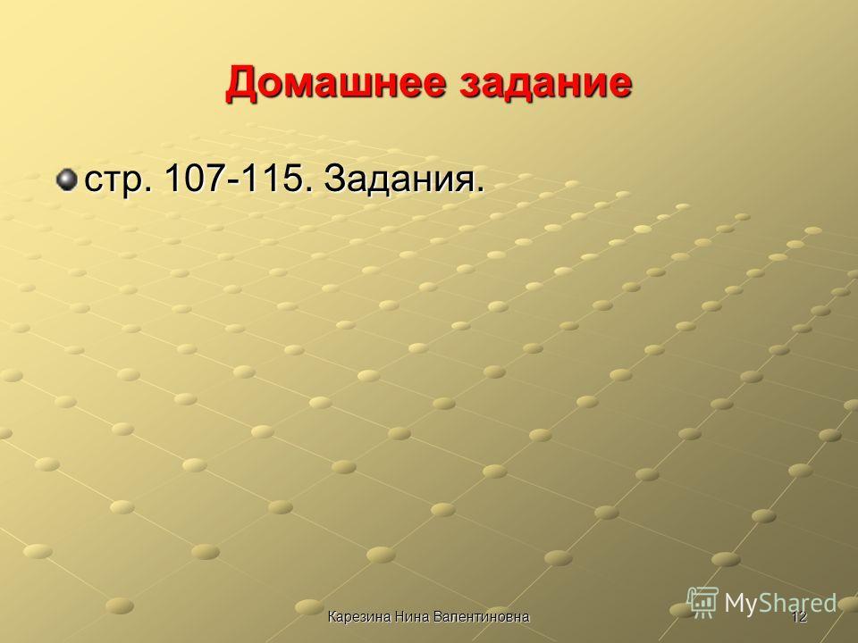 12Карезина Нина Валентиновна Домашнее задание стр. 107-115. Задания.