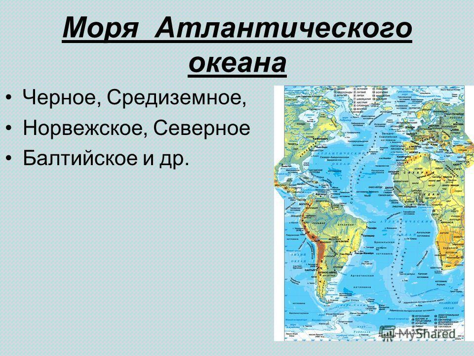 Моря Атлантического океана Черное, Средиземное, Норвежское, Северное Балтийское и др.