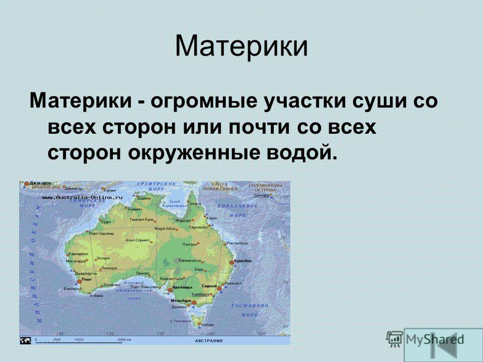 Материки Материки - огромные участки суши со всех сторон или почти со всех сторон окруженные водой.