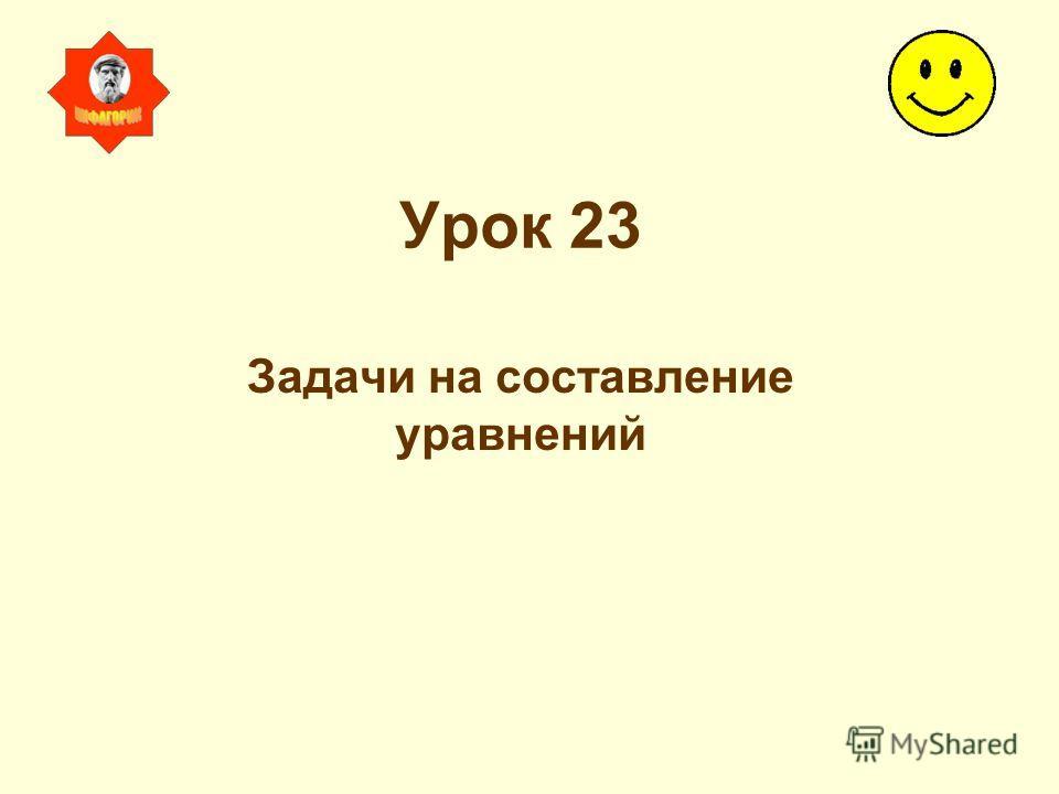 Урок 23 Задачи на составление уравнений