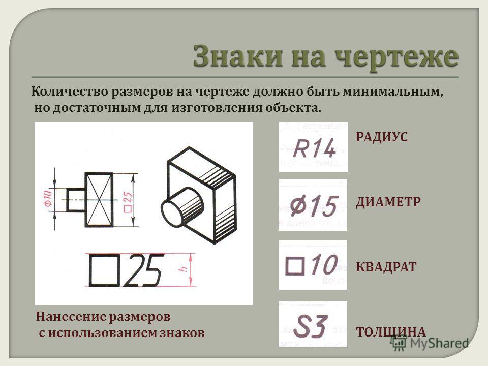 Количество размеров на чертеже должно быть минимальным, но достаточным для изготовления объекта. Нанесение размеров с использованием знаков РАДИУС ДИАМЕТР КВАДРАТ ТОЛЩИНА