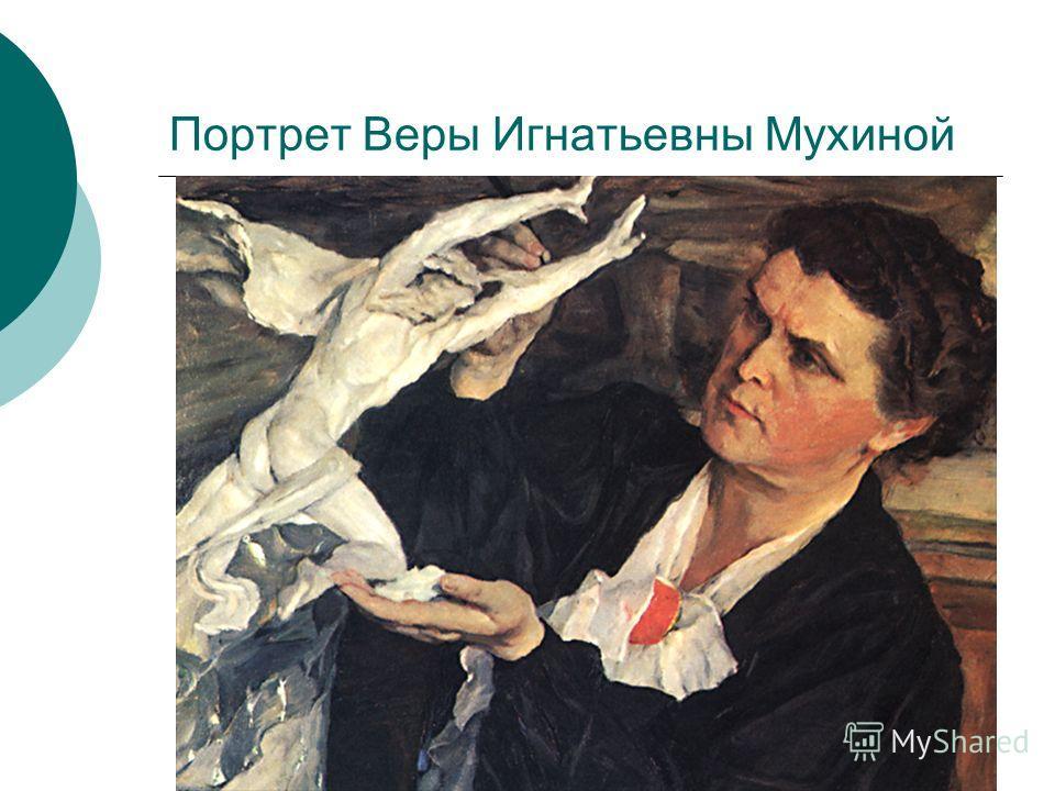 Портрет Веры Игнатьевны Мухиной