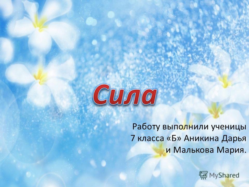 Работу выполнили ученицы 7 класса «Б» Аникина Дарья и Малькова Мария.