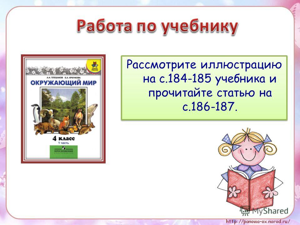Рассмотрите иллюстрацию на с.184-185 учебника и прочитайте статью на с.186-187.