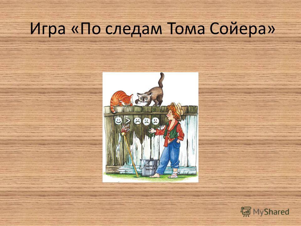 Игра «По следам Тома Сойера»