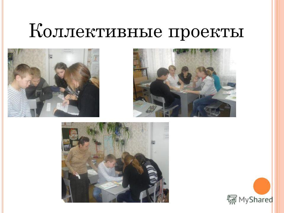 Коллективные проекты
