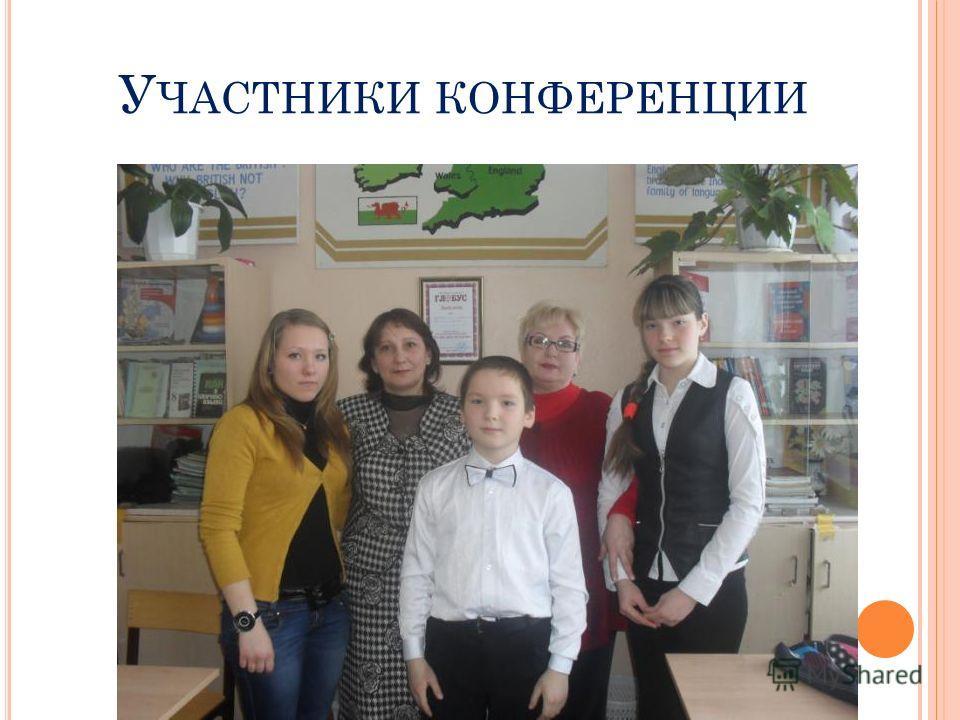 У ЧАСТНИКИ КОНФЕРЕНЦИИ